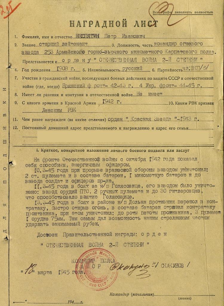 Неспятин П.И. Орден Отечественной войны. Наградной лист от 18.03.1945. ЦАМО.