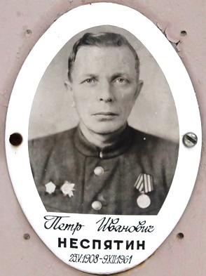 Неспятин П.И. умер 09.12.1961. Урдомское кладбище, 2015. Участник ВОВ.