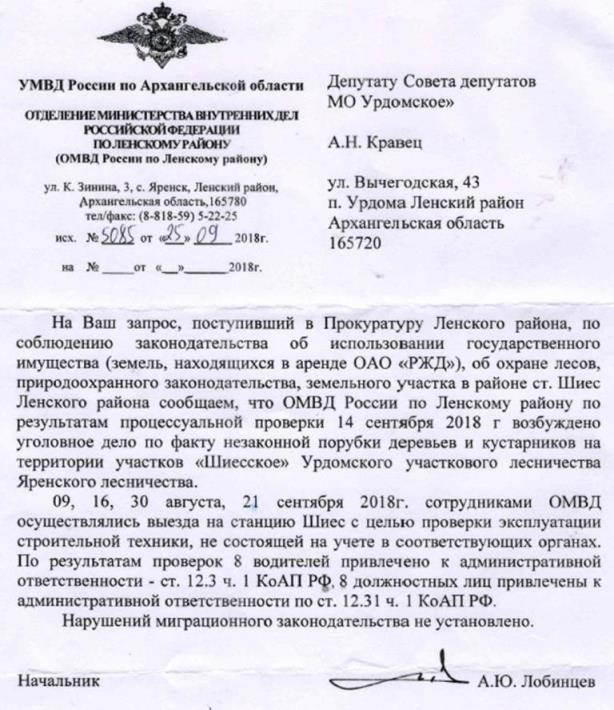 Незаконная порубка леса. ОМВД России по Ленскому району от 25.09.2018.