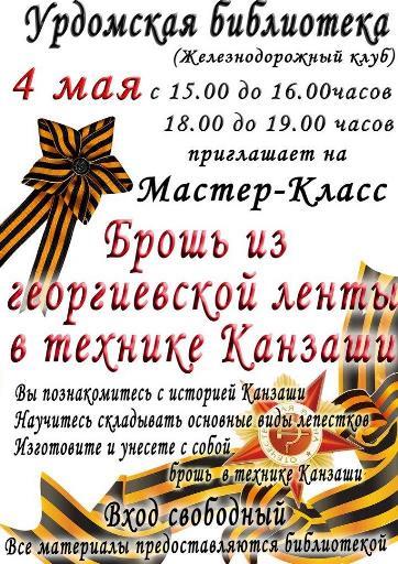 Объявление 27.04.2017, Урдомский ДК.