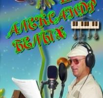Обложка Альбома песен Поет Александр Белых.