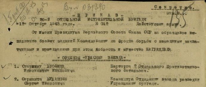 Орден Красной Звезды (1). ВОВ