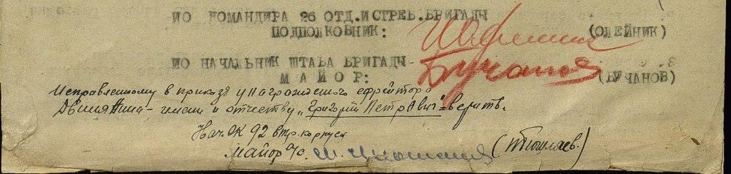 Орден Красной Звезды (2). ВОВ