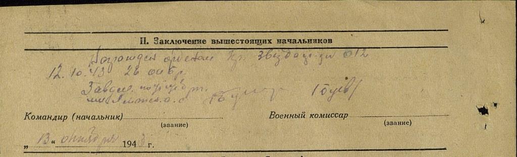 Орден Красной Звезды (4). ВОВ