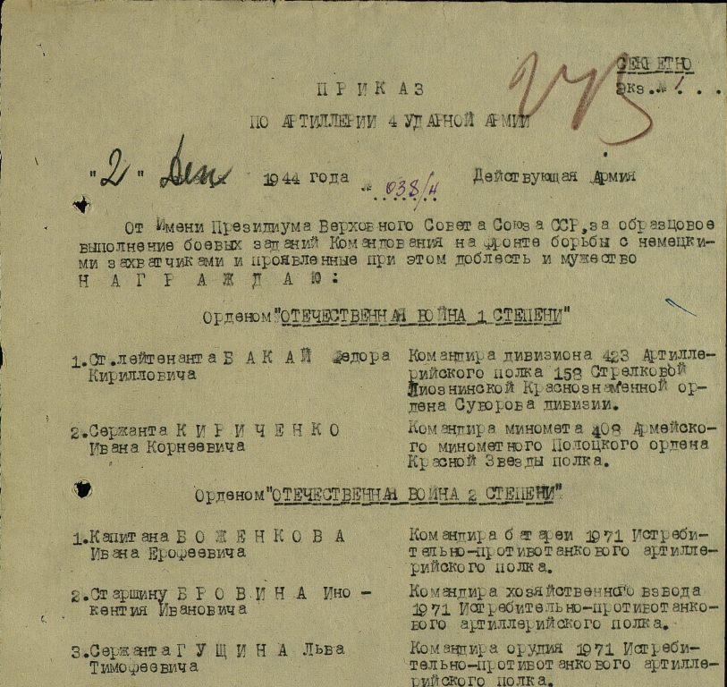Орден Отечественной войны 2 степени (1). ВОВ