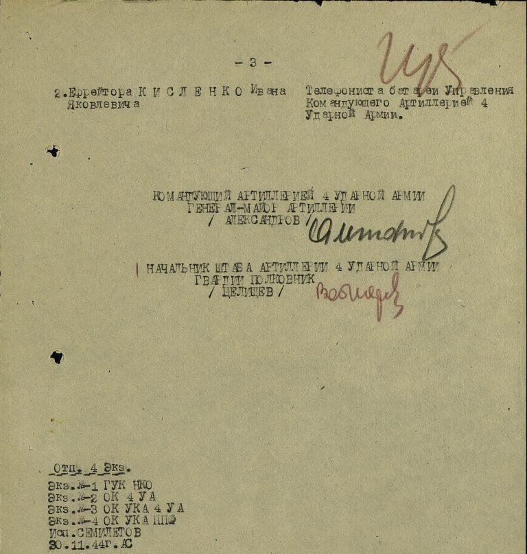 Орден Отечественной войны 2 степени (2). ВОВ