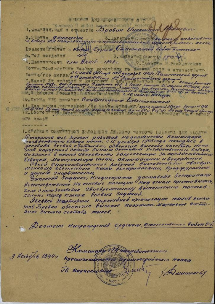 Орден Отечественной войны 2 степени (3). ВОВ
