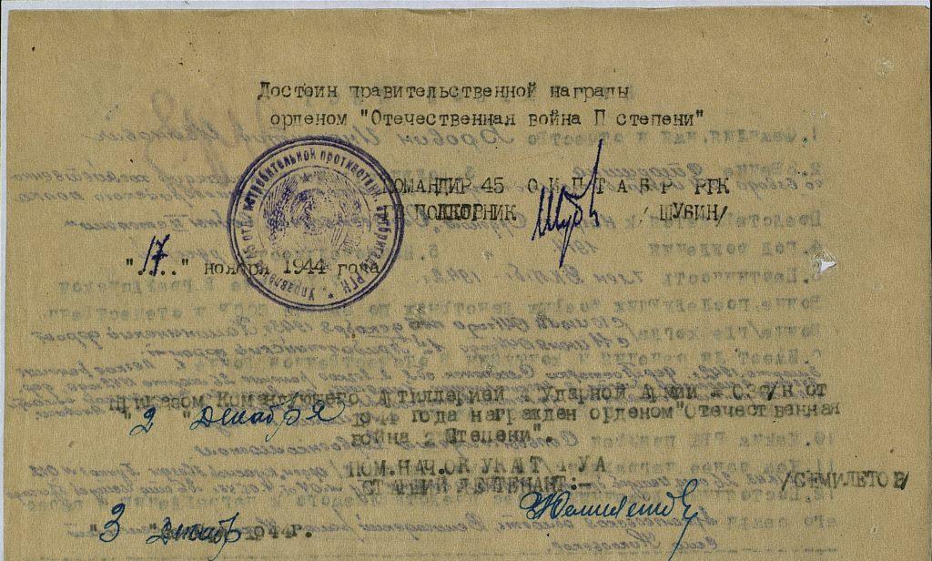 Орден Отечественной войны 2 степени (4). ВОВ