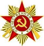 Орден Отечественной войны I степени. ВОВ, СССР.