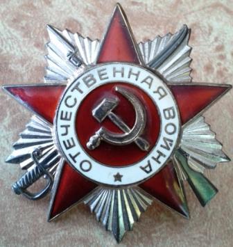 7.1. Орден Отечественной войны II степени, ном. 3564627, Лосев НА, 1985