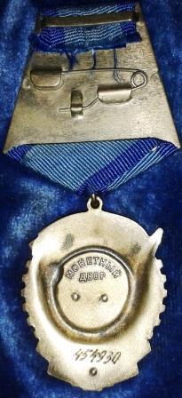 Орден Трудового Красного Знамени Верхне-Лупьинского ЛПХ.