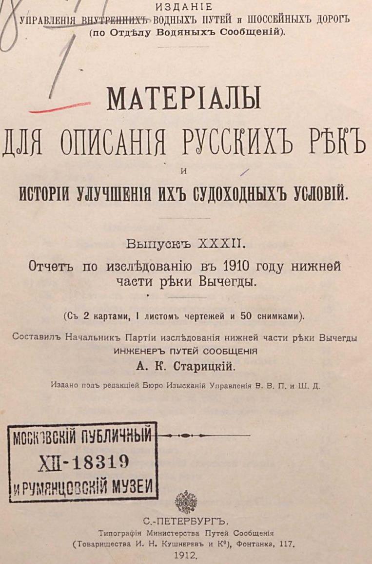 Отчет по исследованию нижней части р.Вычегды в 1910г. Изд. СПб 1912.