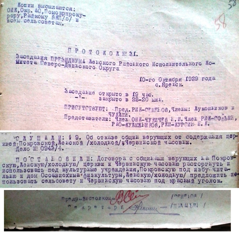 Отказ от церкви. Протокол заседания Президиума Ленского Райисполкома ном.31 от 10.10.1929. ЛМА ф.1 оп.1 д.11, л.58об.