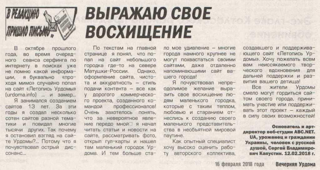 Отзыв С.В.Капустина (Украина) о сайте. ВУ от 16.02.2018.