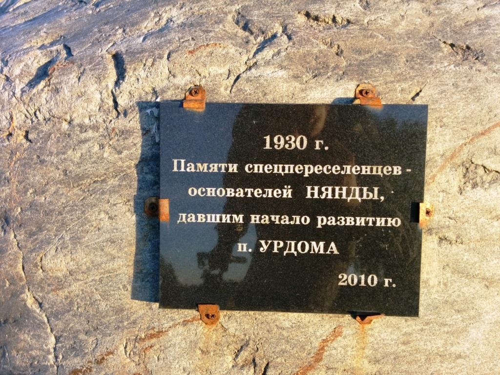 06.06.2014, п.Урдома. Табличка на Няндском Памятном камне.