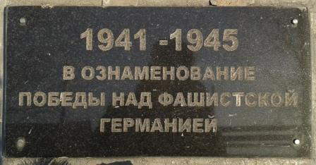 Парк Победы, Обелиск, табличка, фото 30.03.2015 г (4)