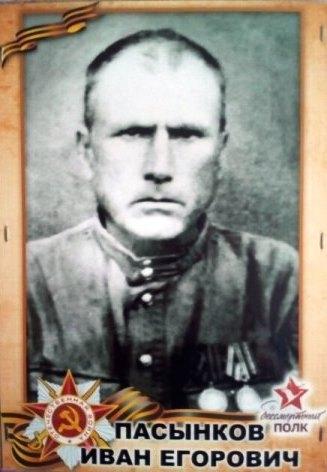 Пасынков Иван Егорович, ветеран ВОВ (1898-1967, умер и похоронен в п.Урдома) - дед Полтавец Галины Николаевны (п.Урдома).
