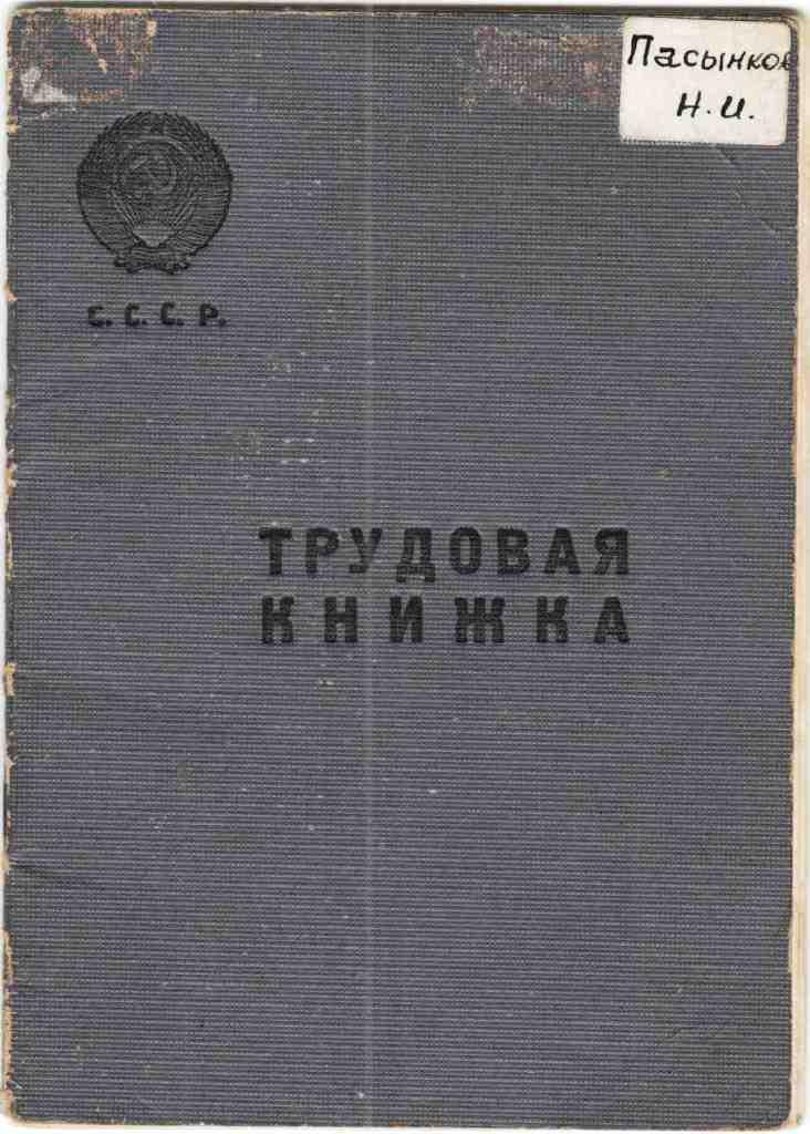 23. Трудовая книжка.