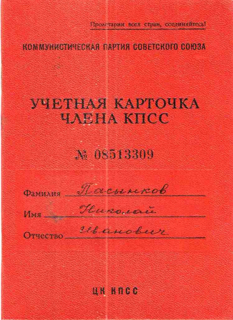 33. Учетная карточка.
