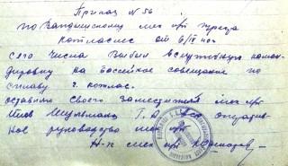 Печать Вандышского леспромхоза, 1940
