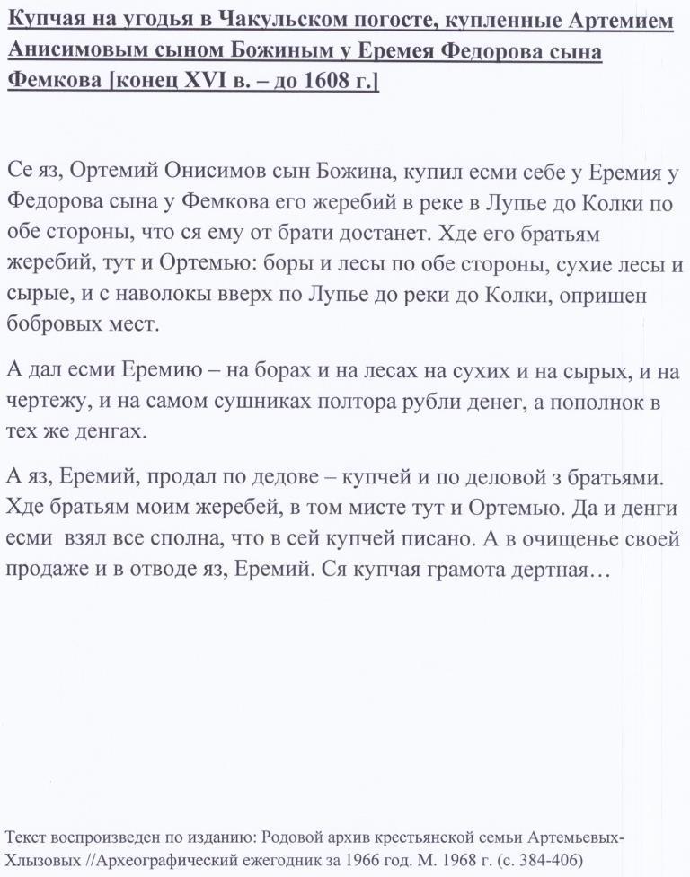 Перевод текста Купчей на угодья в Чакульском погосте. 1608.