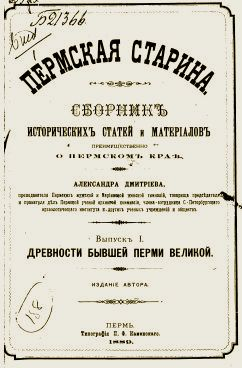 Пермская старина. Вып. I Древности бывшей Перми. Великой. Дмитриев А.А. 1889.