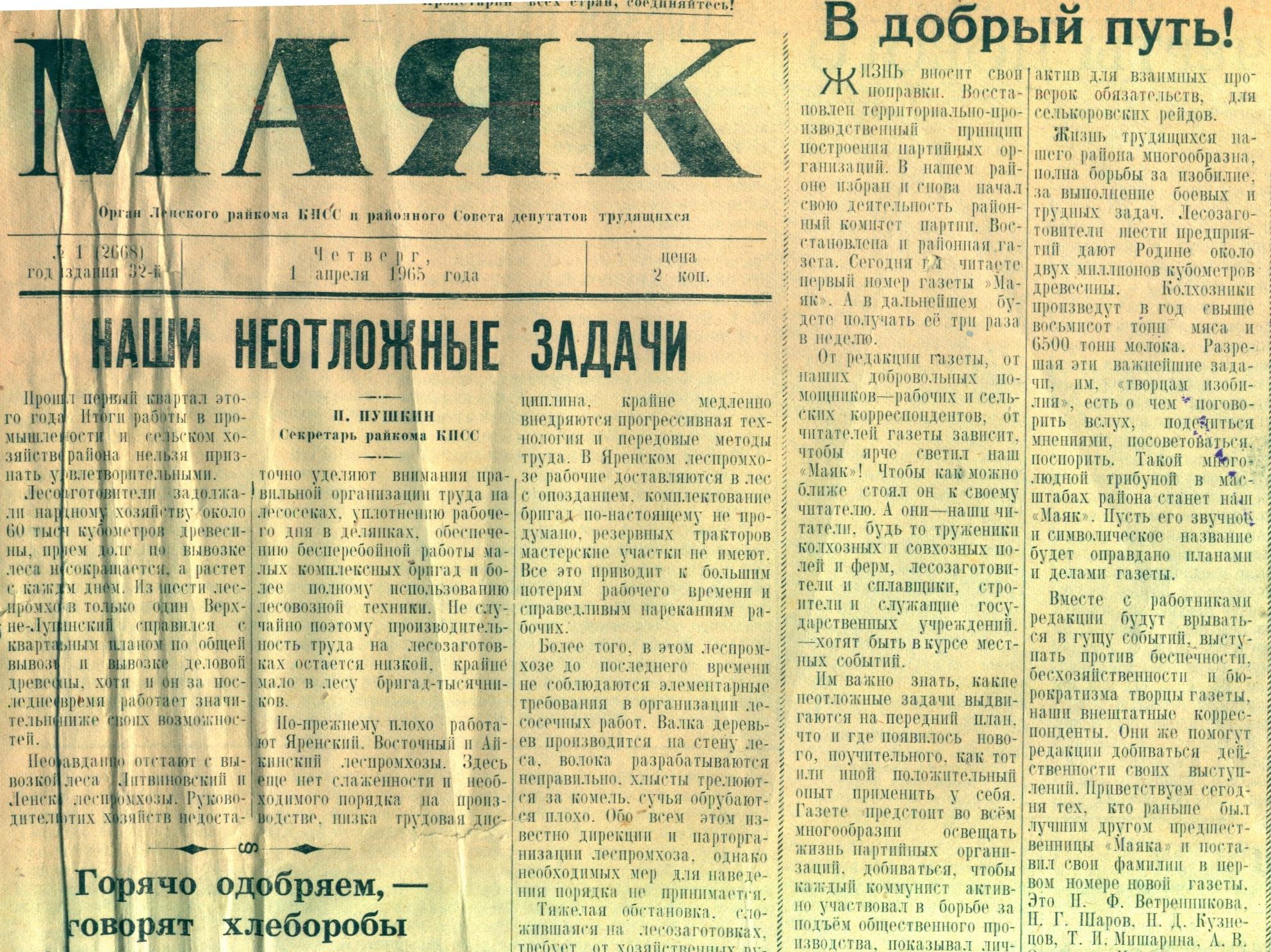 Первый номер газеты Маяк. 01.04.1965 (1) — копия