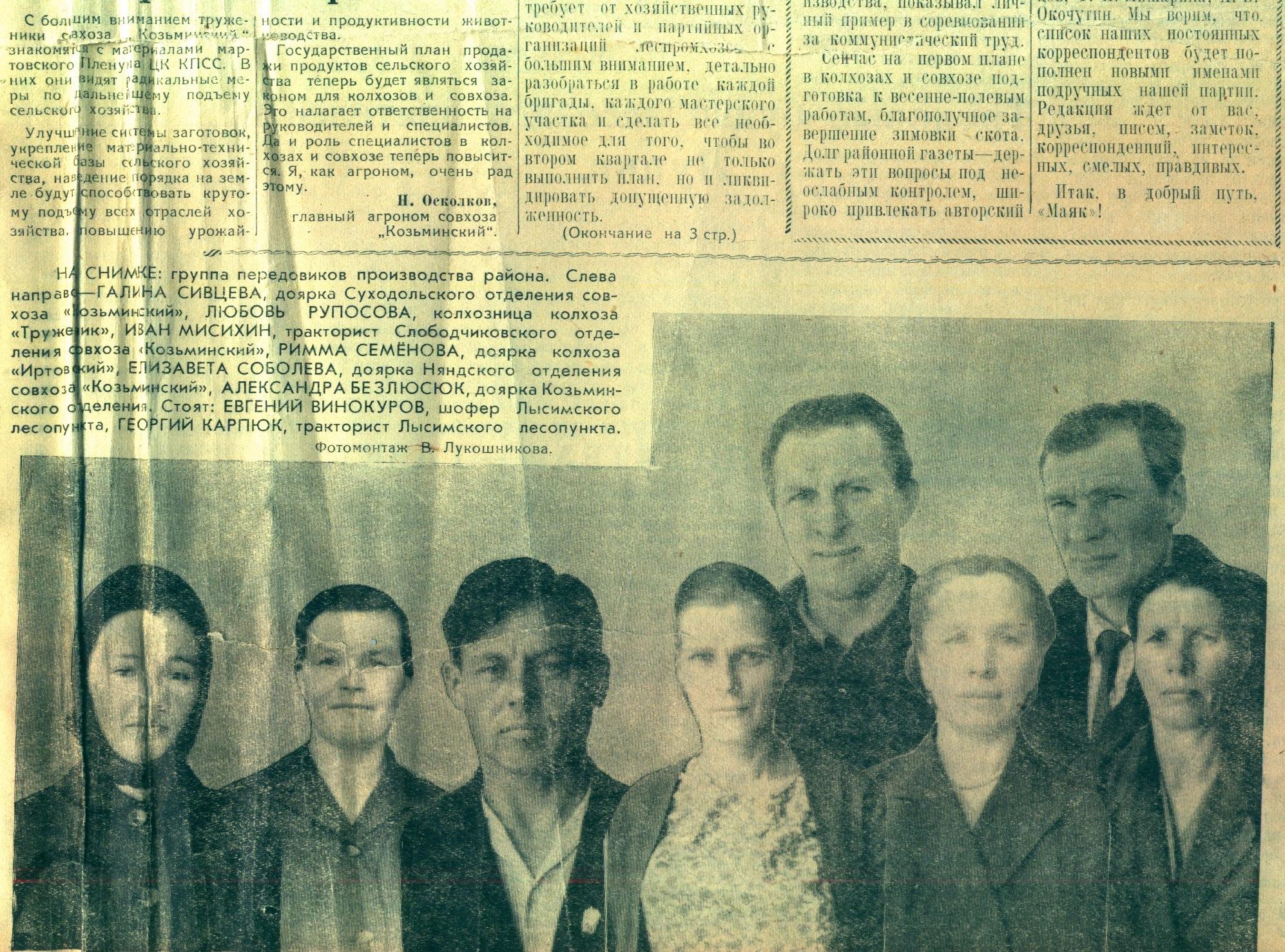 Первый номер газеты Маяк. 01.04.1965 (2) — копия