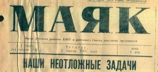 Первый номер газеты Маяк. 01.04.1965 (4)