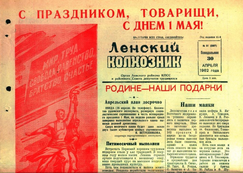 Последний номер газеты Ленский колхозник. 30 апреля 1962 г. (1)