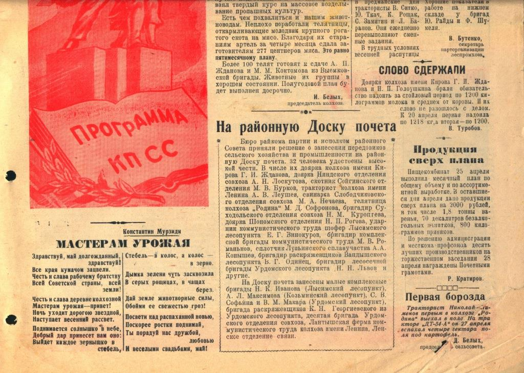Последний номер газеты Ленский колхозник. 30 апреля 1962 г. (2)