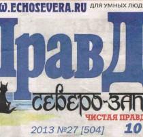ПравДа Северо-Запада, ПС-З 10.07.2013 (1)