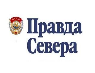 Правда Севера, логотип, участник