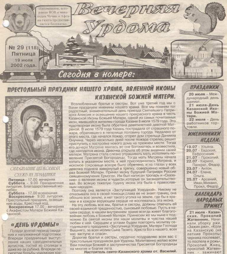 Престольный праздник храма. ВУ от 19.07.2002