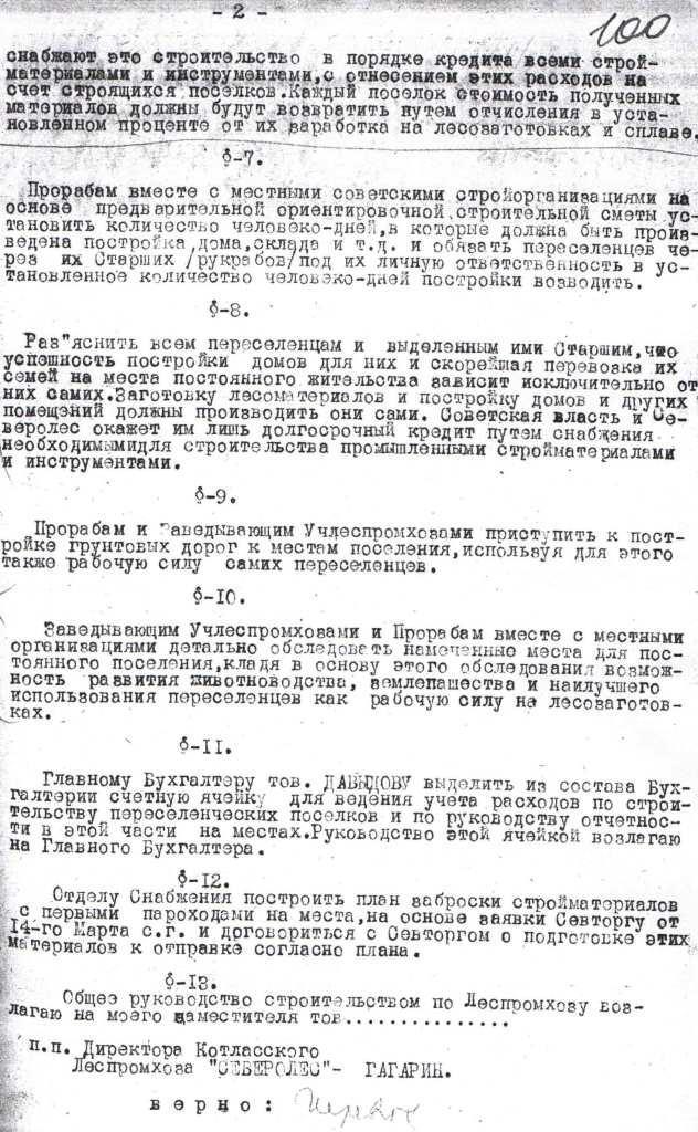 Приказ Котласский ЛПХ, строительство спецпоселков ном 238 от 20.04.1930. ГААО ф1831 оп1 д291 л100.