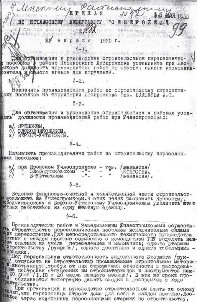 Приказ Котласский ЛПХ, строительство спецпоселков ном 238 от 20.04.1930. ГААО ф1831 оп1 д291 л99.