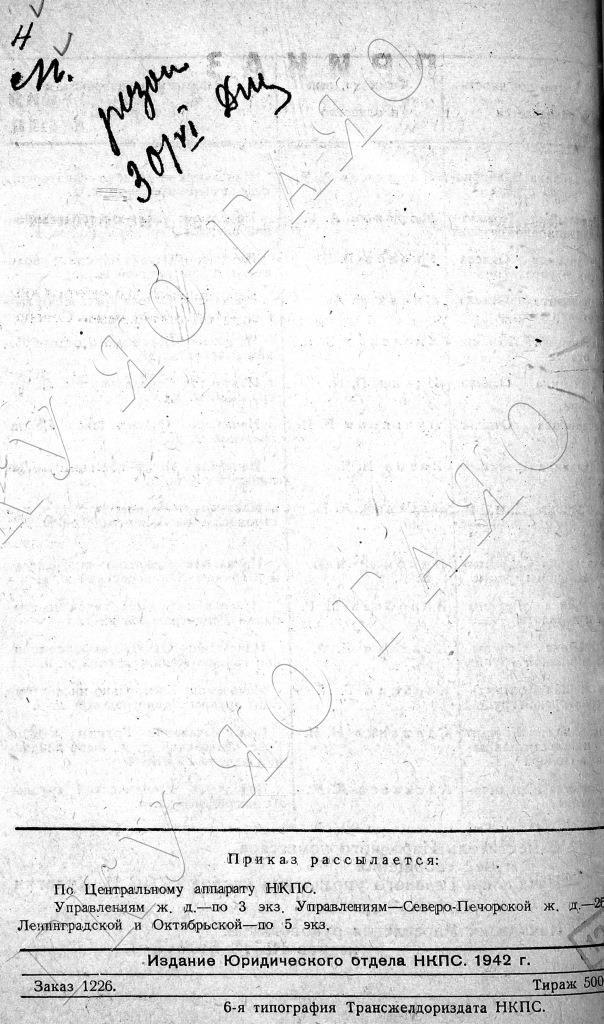 Приказ НКПС №517Ц от 19.06.1942. Об организации управления Северо-Печорской железной дороги. А.Хрулев. ГАЯО ф.Р-2295 оп.6 д.466 л.189об.
