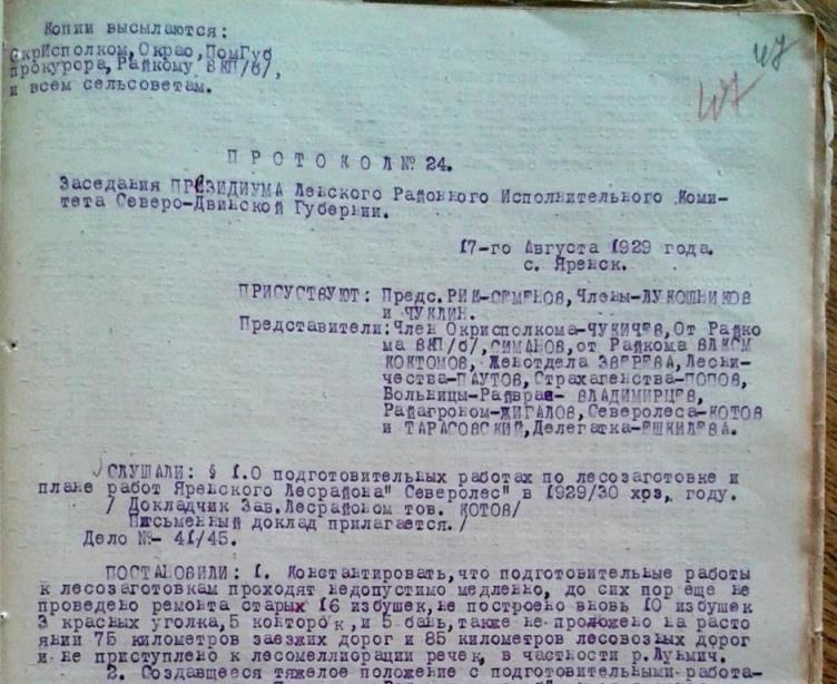 Протокол № 24 Заседания Президиума Ленского Районного Исполнительного Комитета Северо-Двинской губернии от 17.08.1929, с.Яренск. ЛМА ф.1 оп.1 д.11, л.47, 47об.