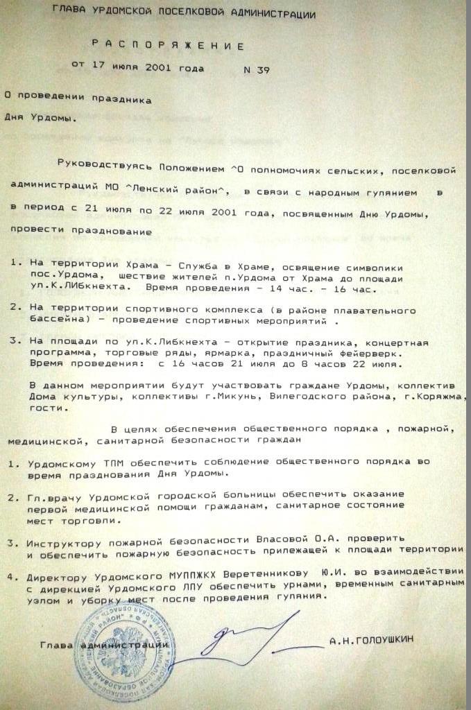 Распоряжение Главы Урдомской поселковой администрации от 17.07.2001 О проведении праздника День Урдомы.