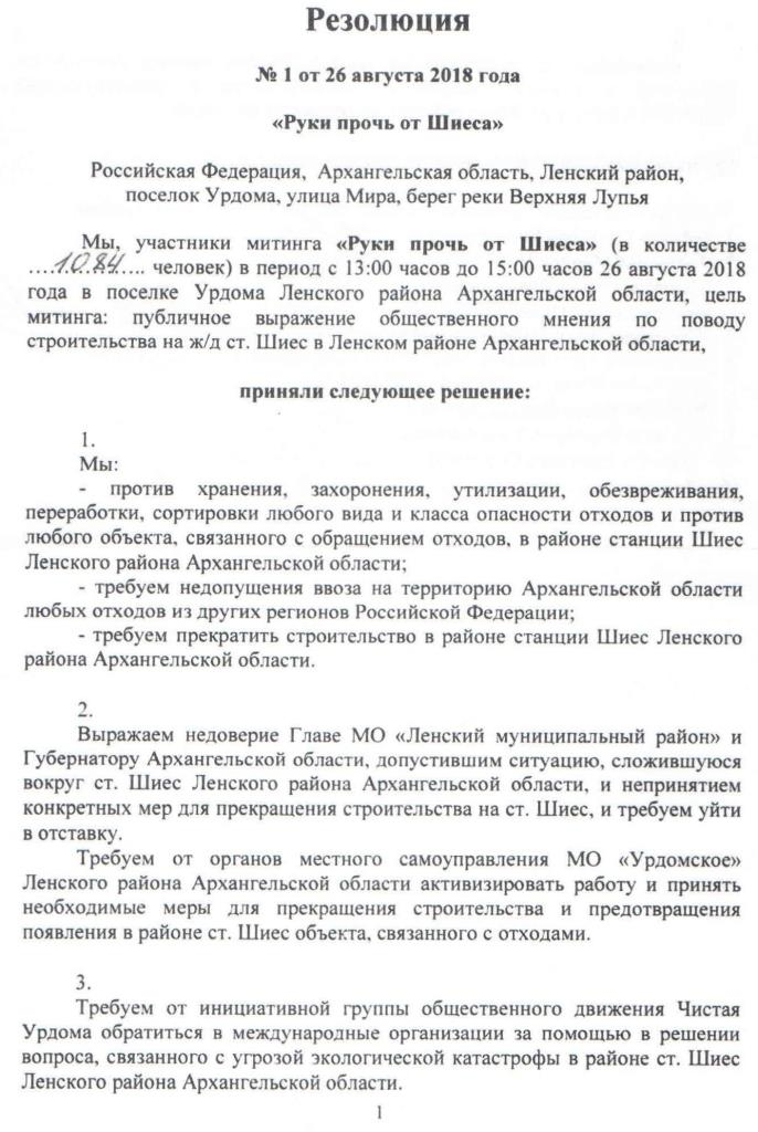 Резолюция № 1 от 26 августа 2018 года «Руки прочь от Шиеса», принятая на митинге в п.Урдома (1084 чел.). стр.1