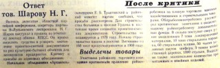 Шаров больница, школа, 04.06.1968, Маяк