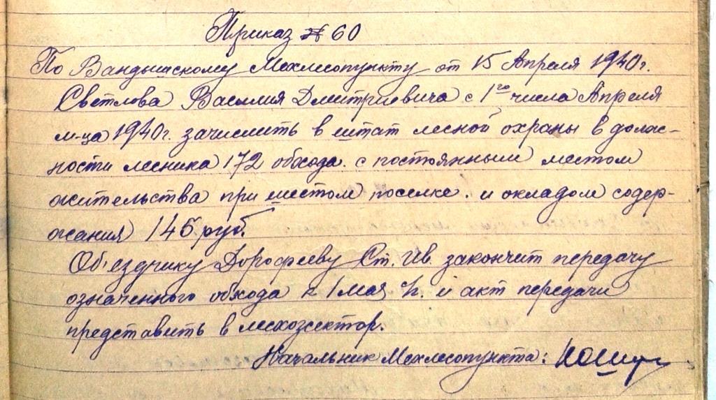 Шестой поселок - пожарный пост. Приказ по Вандышскому млп. ЛМА Ф.165 Оп.1 Д.1 Л.85.