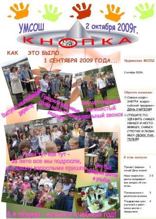 "Школьная газета УМСОШ ""Кнопка"" от 02.10.2009."