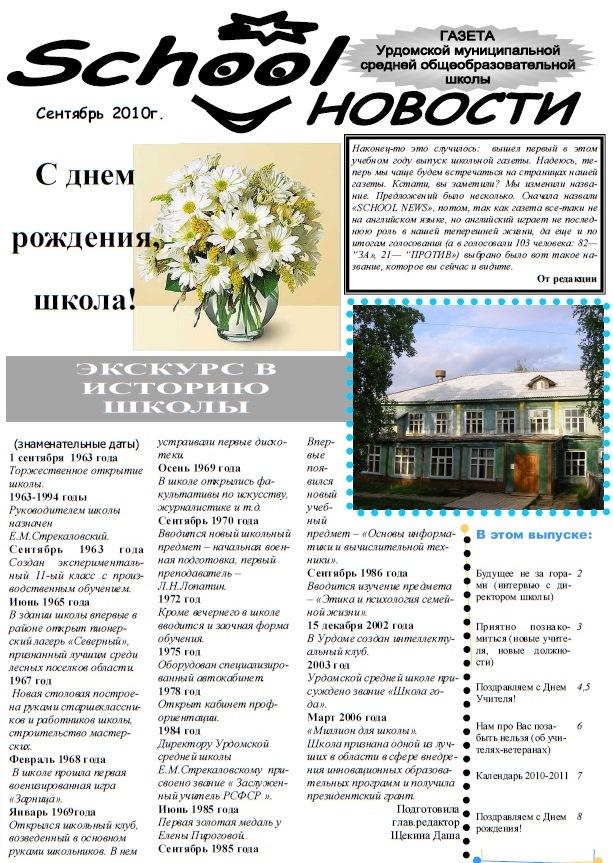 Школьная газета УМСОШ School Новости от сент. 2009.