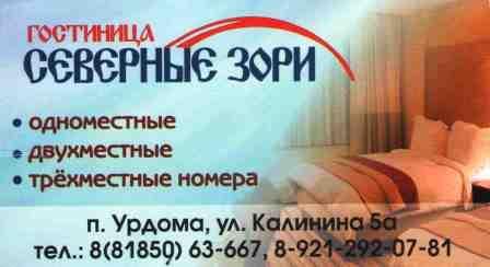 Северные зари, гостиница. Визитка, 05.02.2015.