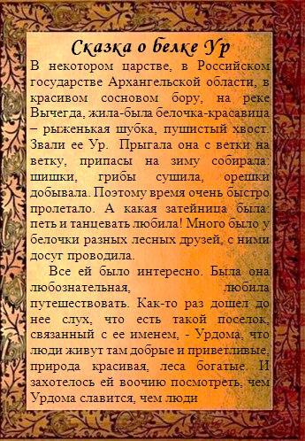 Сказка о белке Ур. Обнародована 30.04.2017 на УрдомаOnline ВКонтакте, автор не указан. 1
