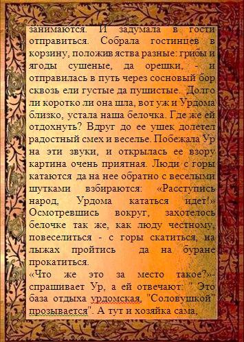 Сказка о белке Ур. Обнародована 30.04.2017 на УрдомаOnline ВКонтакте, автор не указан. 2