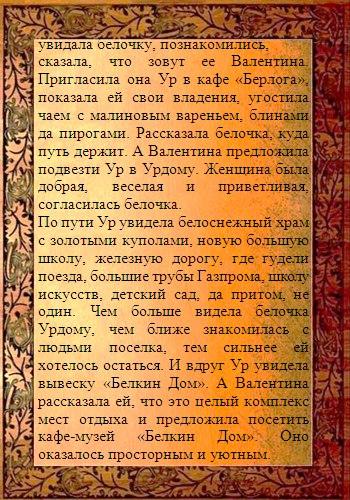 Сказка о белке Ур. Обнародована 30.04.2017 на УрдомаOnline ВКонтакте, автор не указан. 3