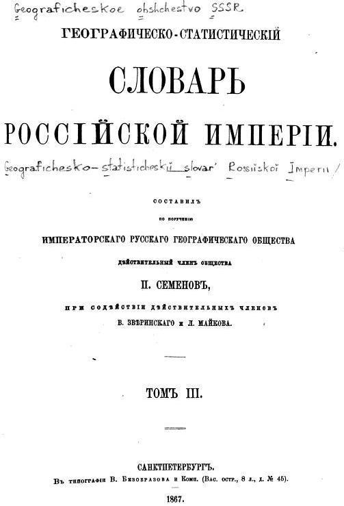 Словарь, Верхняя Лупья, 1867 (1)