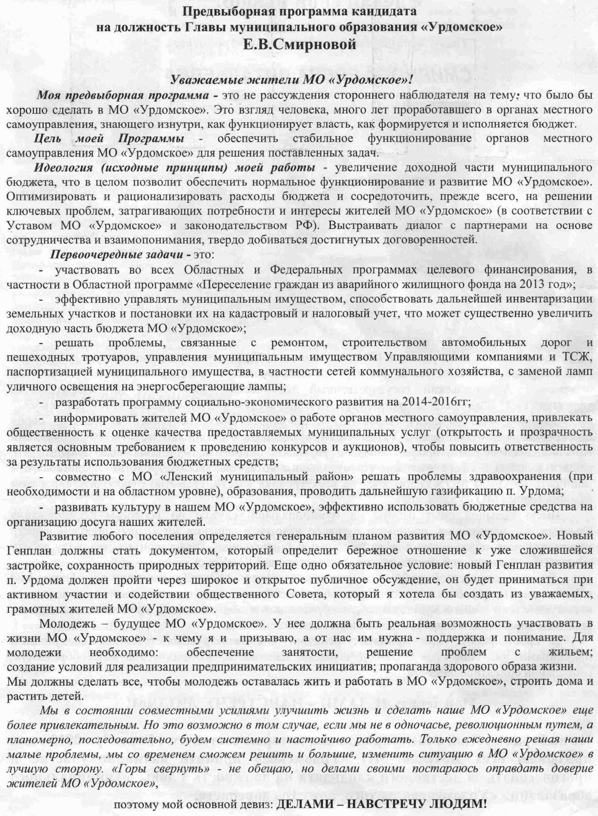 Смирнова ЕВ, кандидат (1)